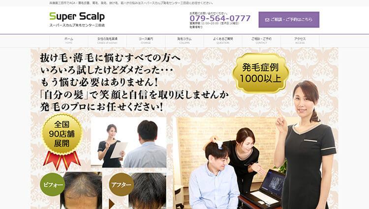 スーパースカルプ発毛センター三田店